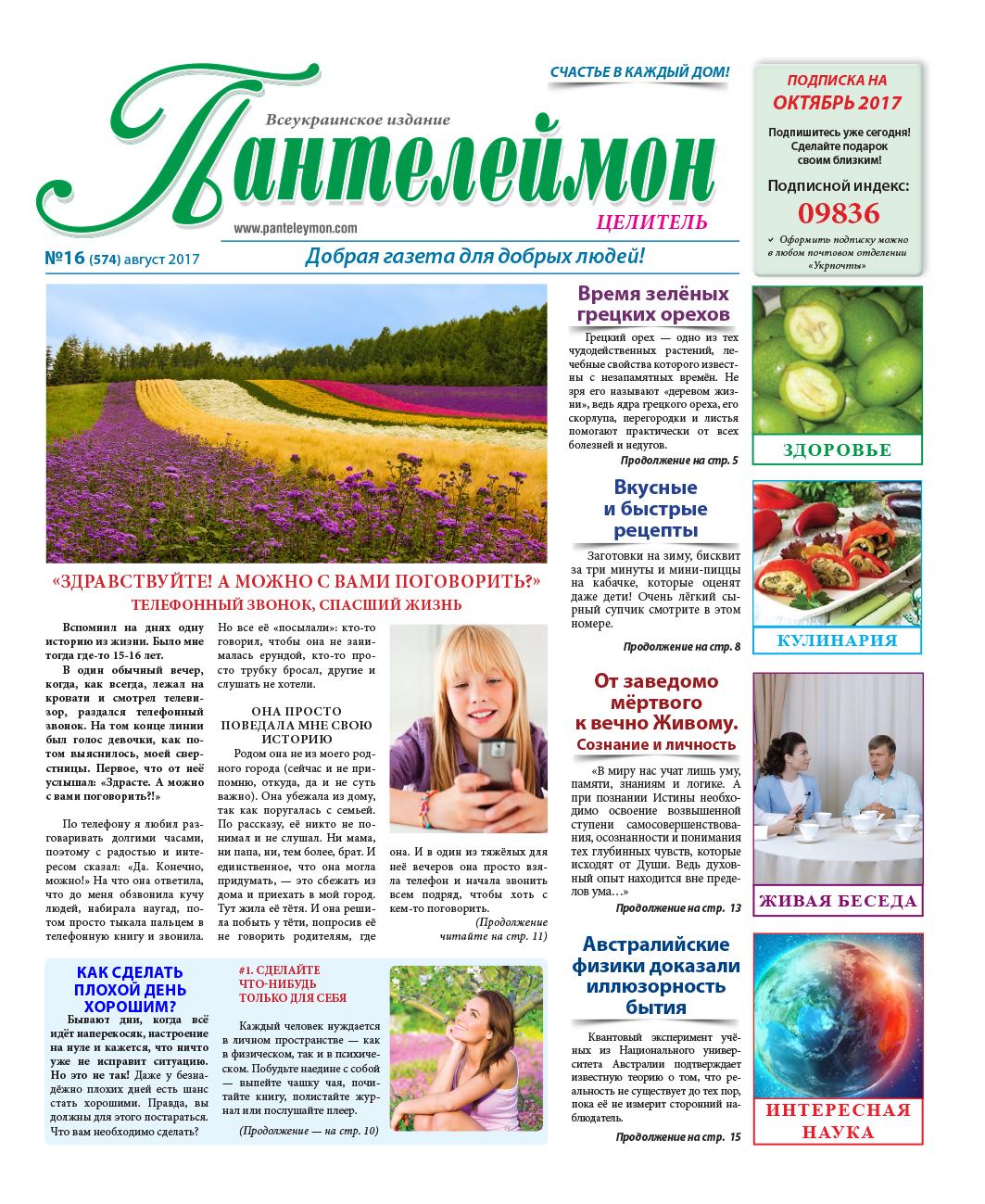 Пантелеймон №16 август 2017-1