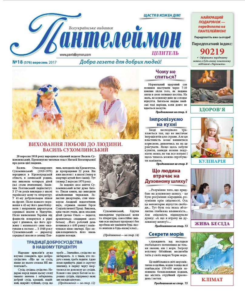 Пантелеймон №18 сентябрь 2017 укр