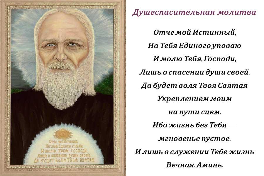 Агапит Врач Безмездный