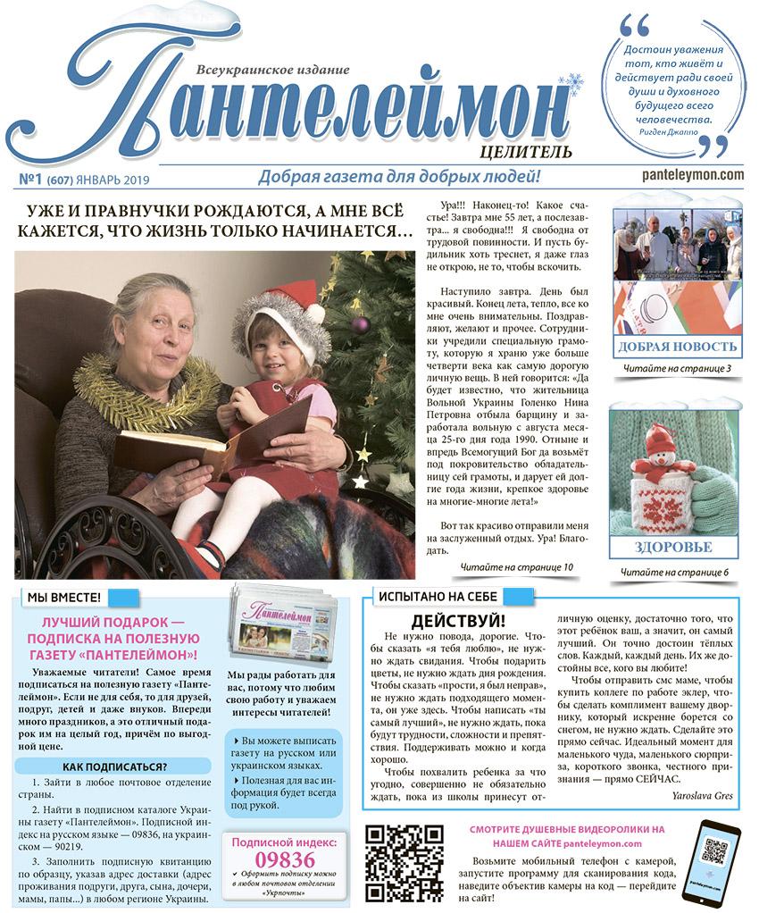 Газета Пантелеймон Целитесь январь 2019 года