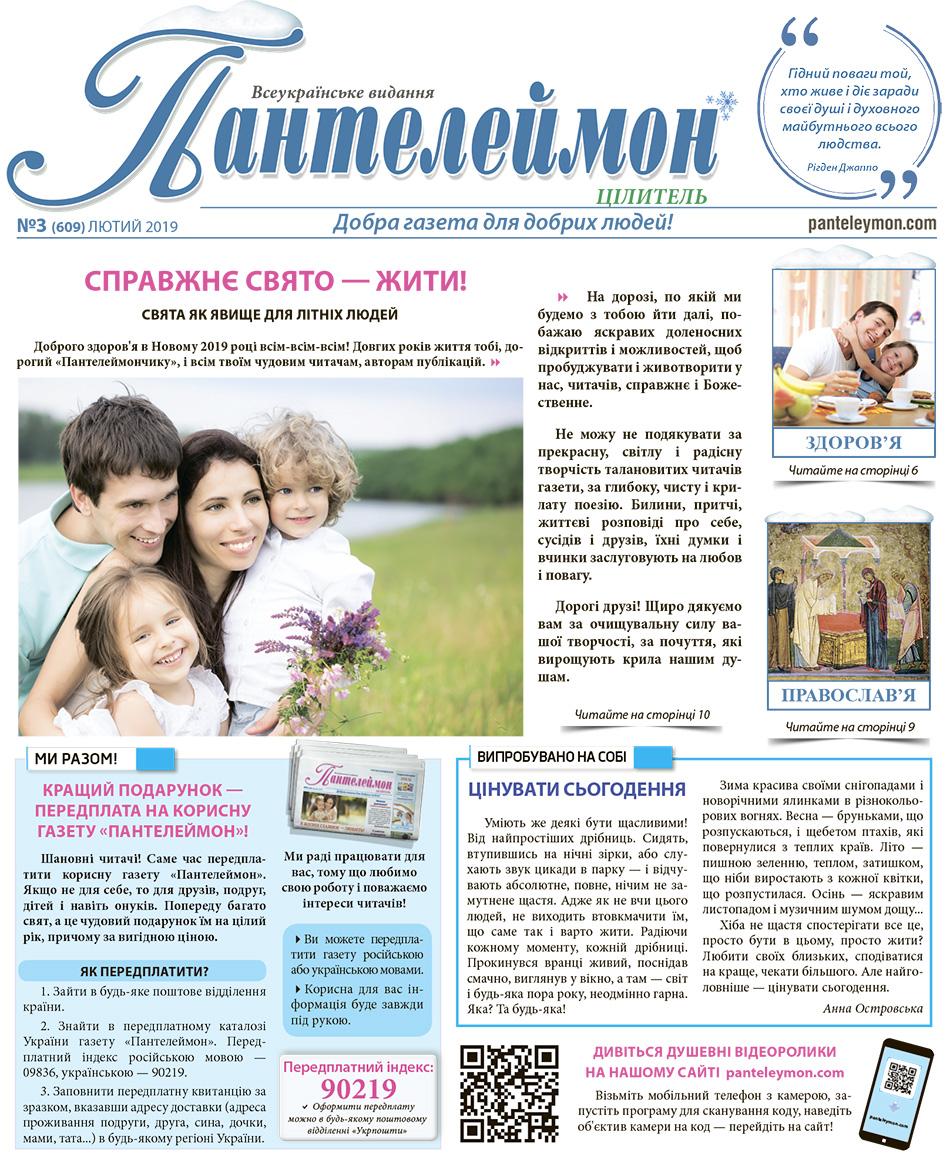 "Газета ""Пантелеймон"
