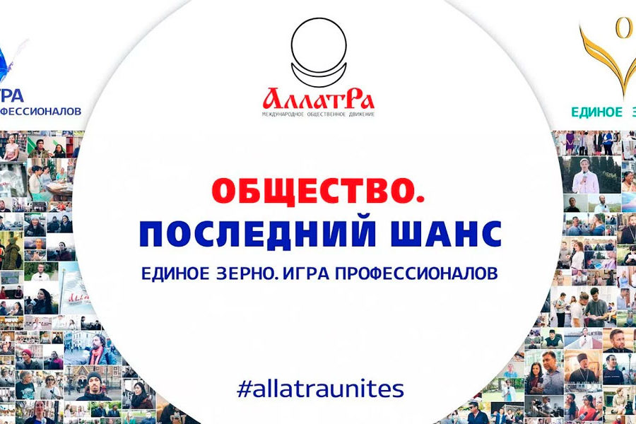 ОБЩЕСТВО. ПОСЛЕДНИЙ ШАНС ALLATRAUNITES. 2020.