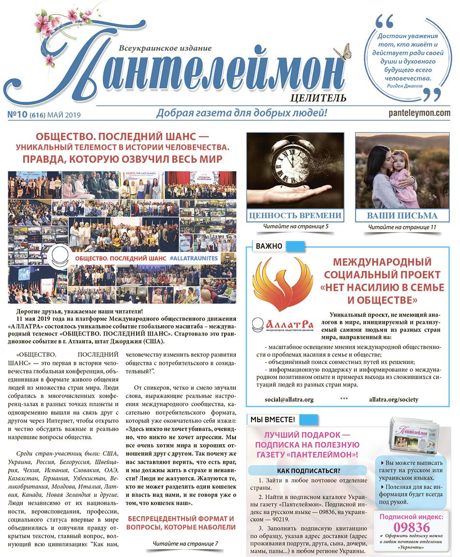 Пантелеймон №10 (616) май 2019 года