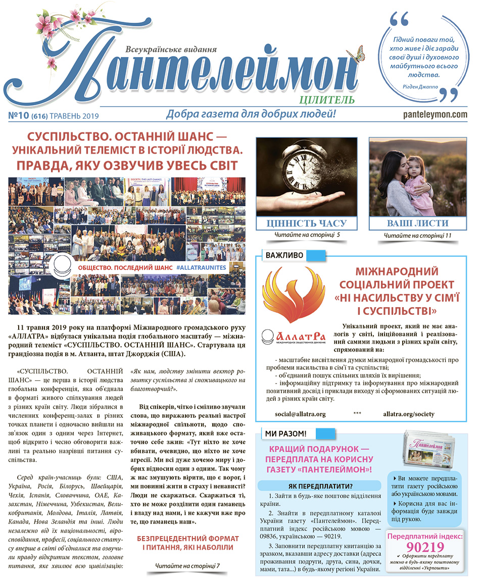Газета Пантелеймон Цілитель