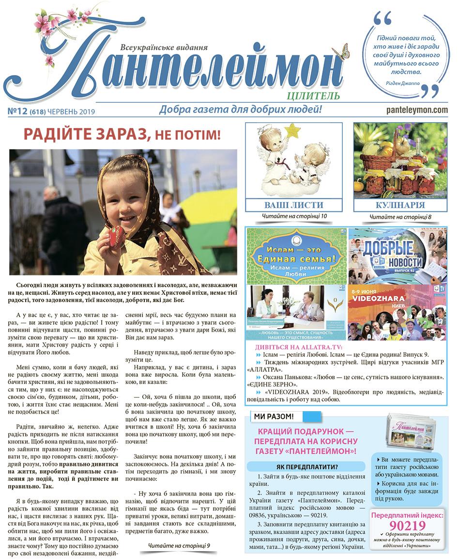 Пантелеймон Цілитель №12 (618) червень 2019