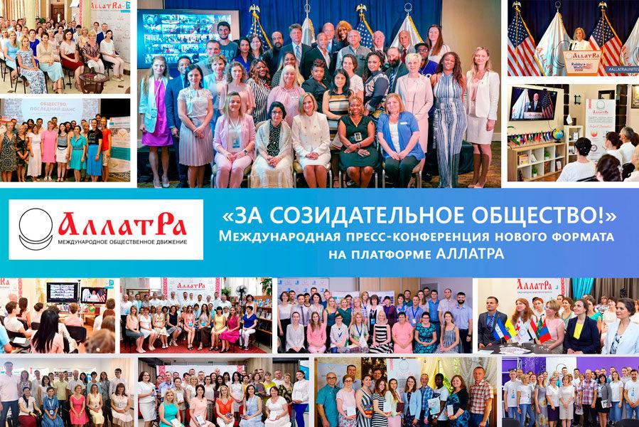 ЗА СОЗИДАТЕЛЬНОЕ ОБЩЕСТВО!  Международная пресс-конференция нового формата прошла на платформе «АЛЛАТРА»