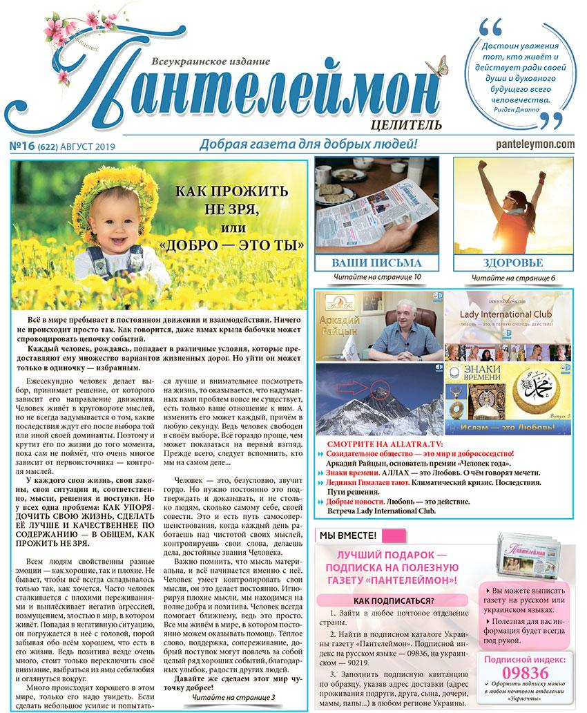 Пантелеймон Целитель №16 август 2019