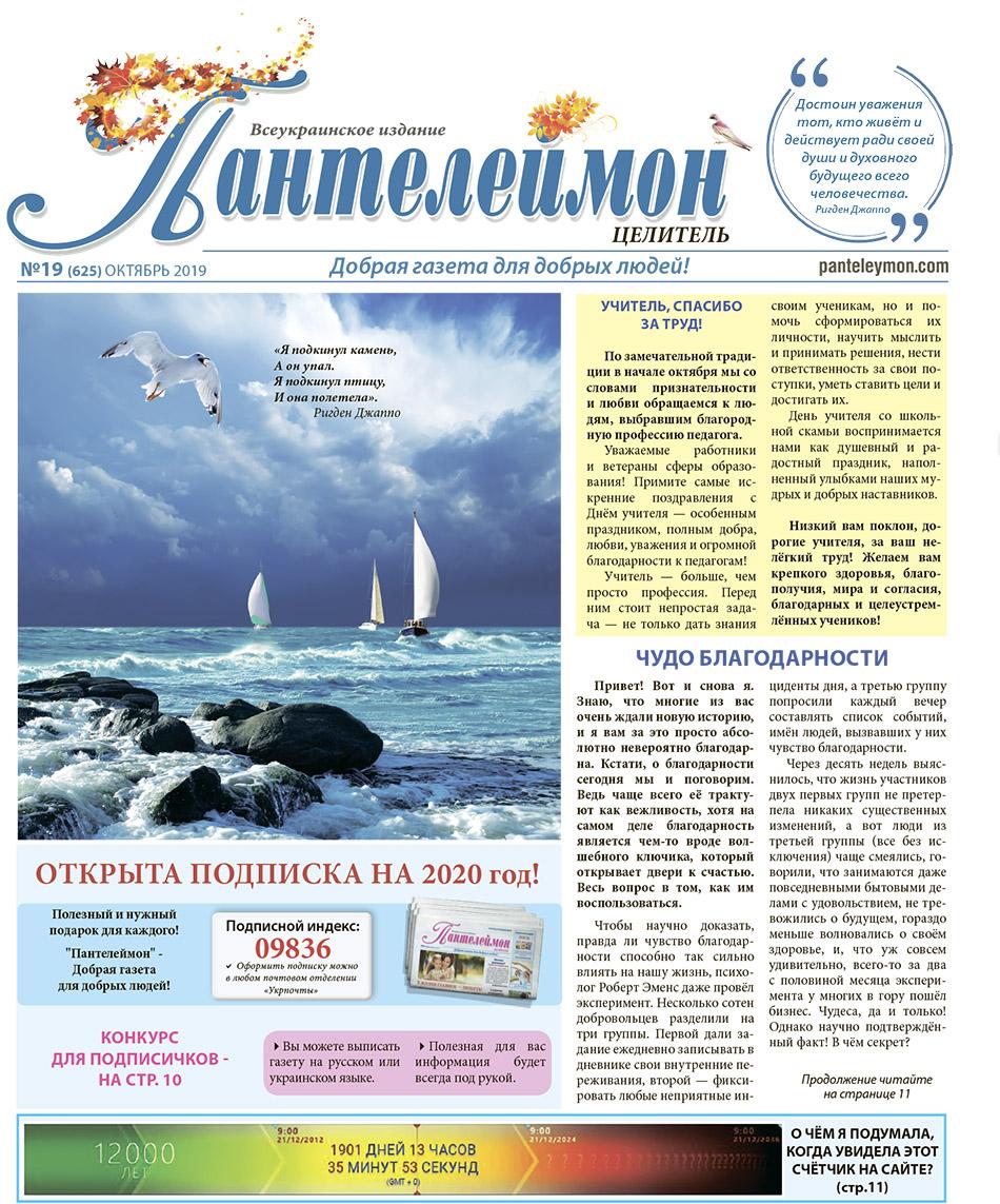 Пантелеймон Целитель №19 (625) октябрь 2019