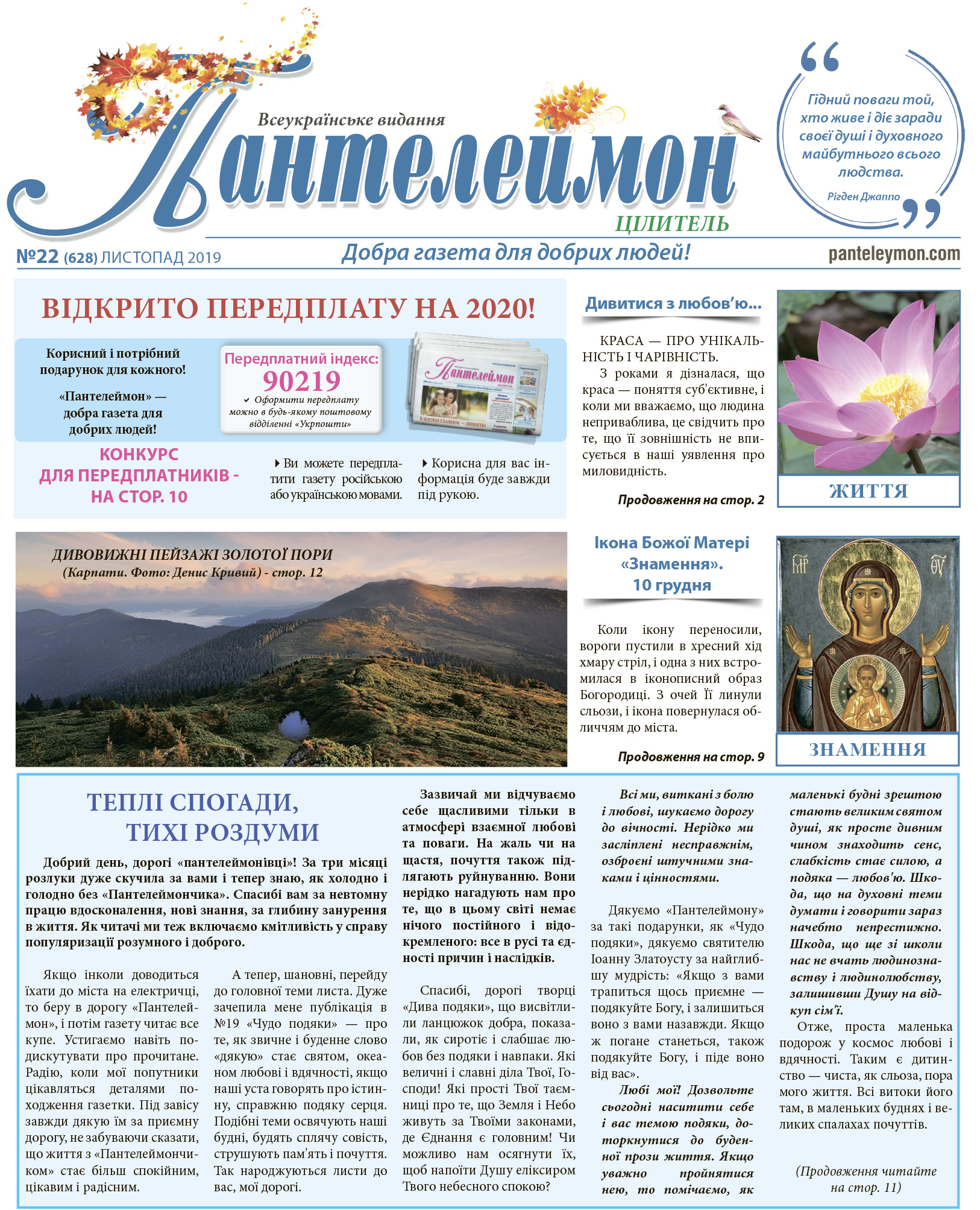 Пантелеймон №22 (628) листопад 2019