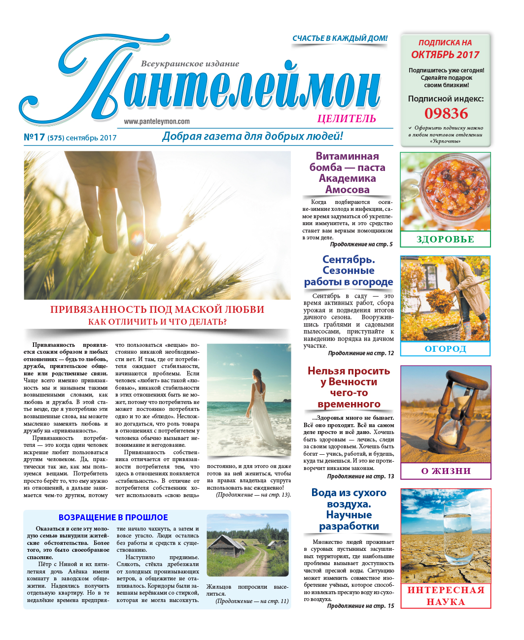 Пантелеймон №17 сентябрь 2017-1