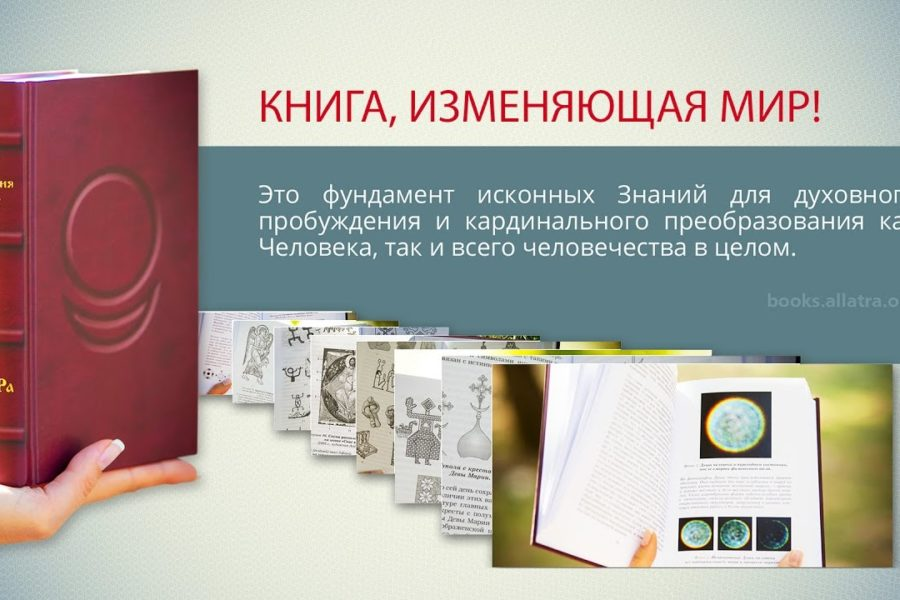 Энциклопедия Мудрости — книга «АллатРа»