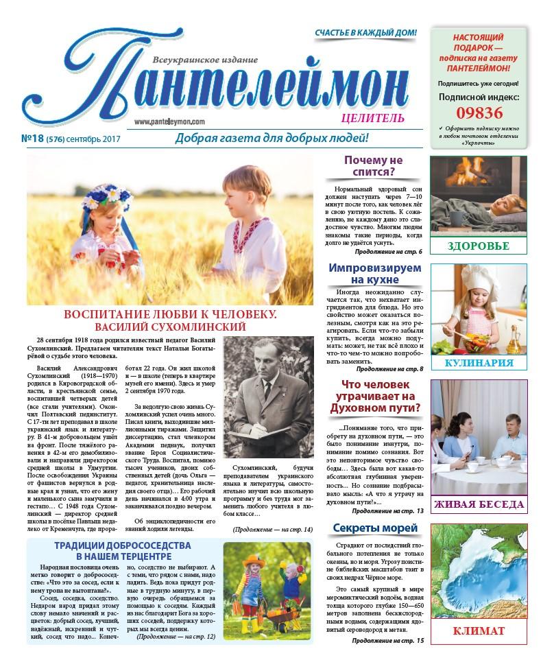 Пантелеймон №18 сентябрь 2017