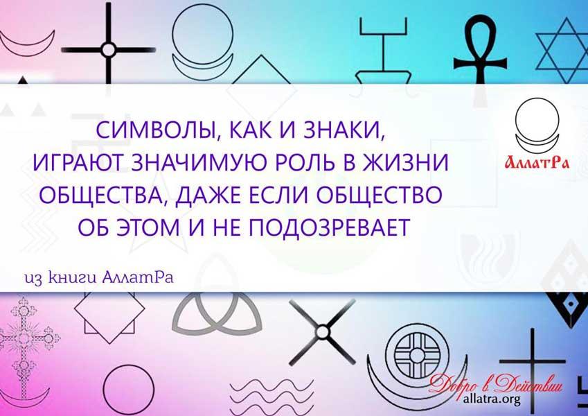 Древние знаки и символы
