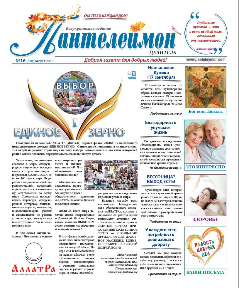 Пантелеймон газета