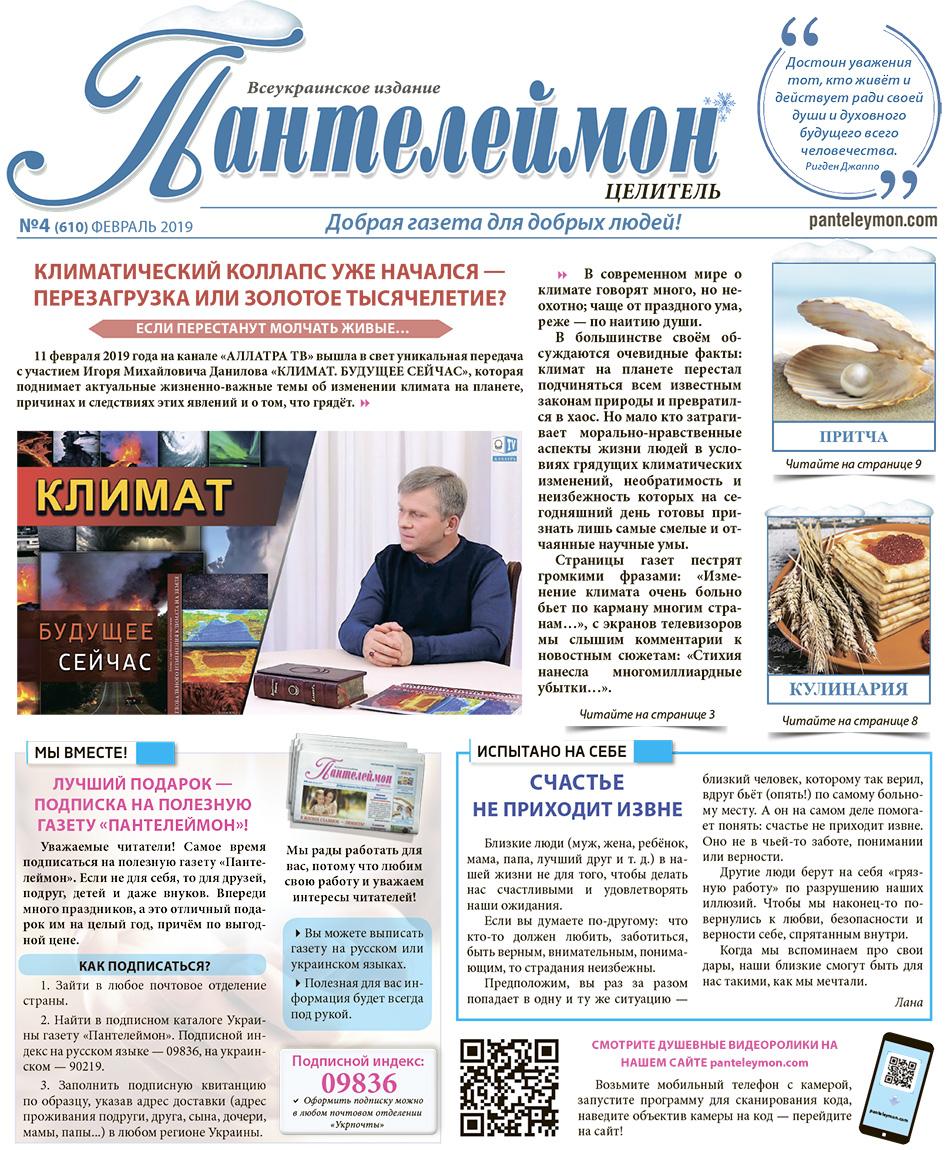 Пантелеймон Целитель газета