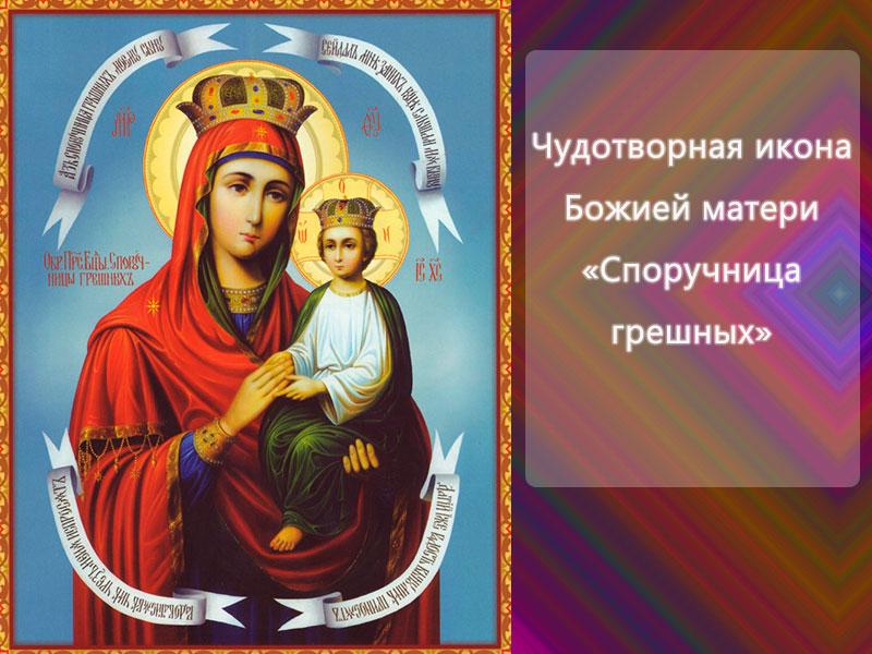 ЧУДОТВОРНАЯ ИКОНА БОЖИЕЙ МАТЕРИ «СПОРУЧНИЦА ГРЕШНЫХ»