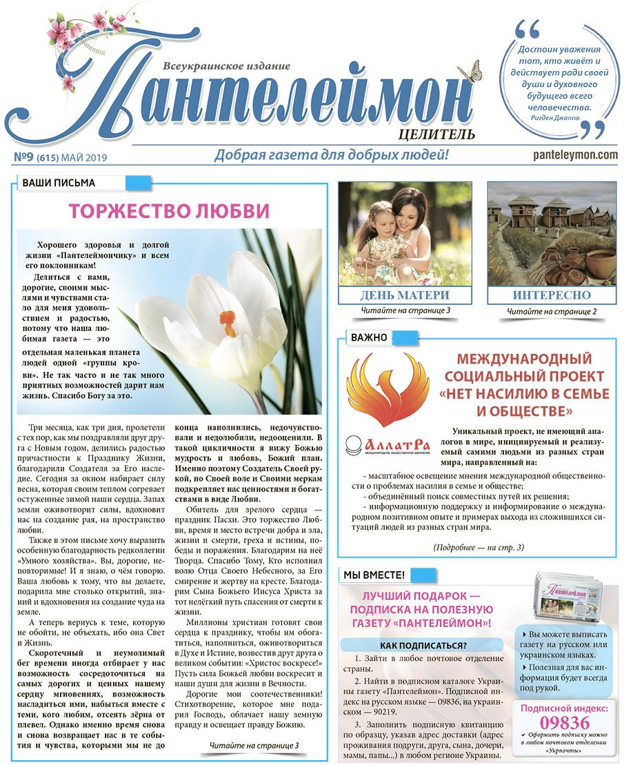 Газета Пантелеймон Целитель