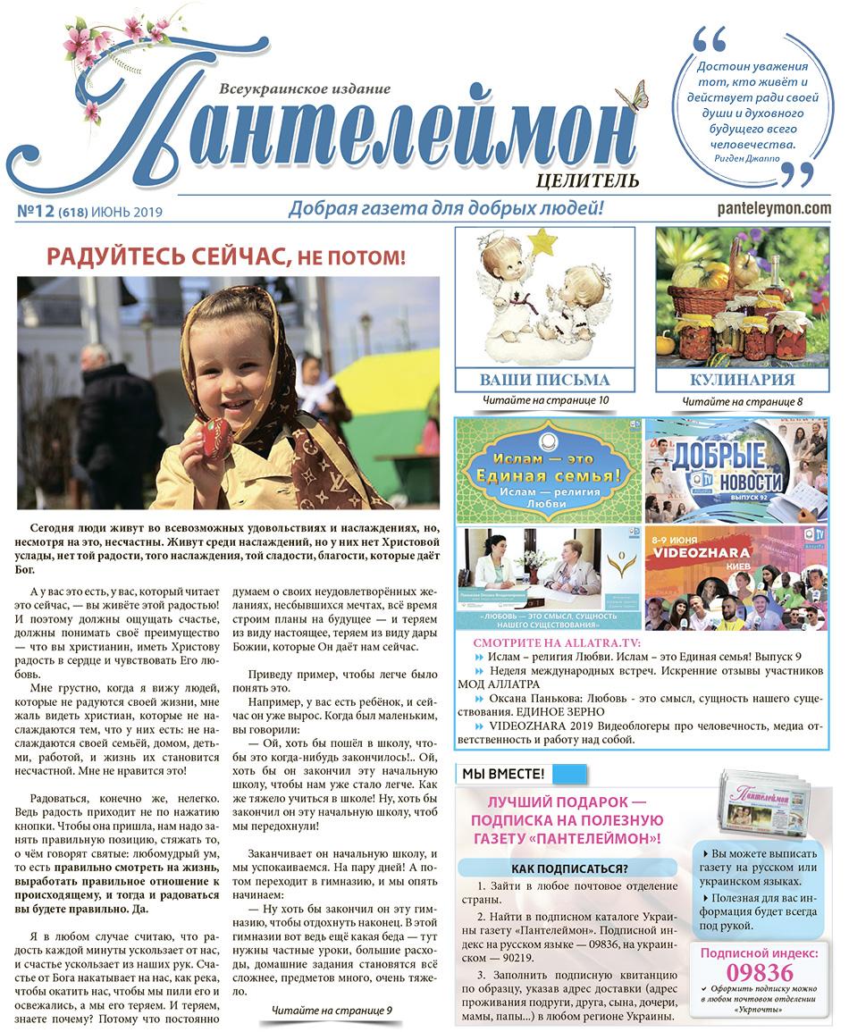 Пантелеймон Целитель №12 (618) июнь 2019