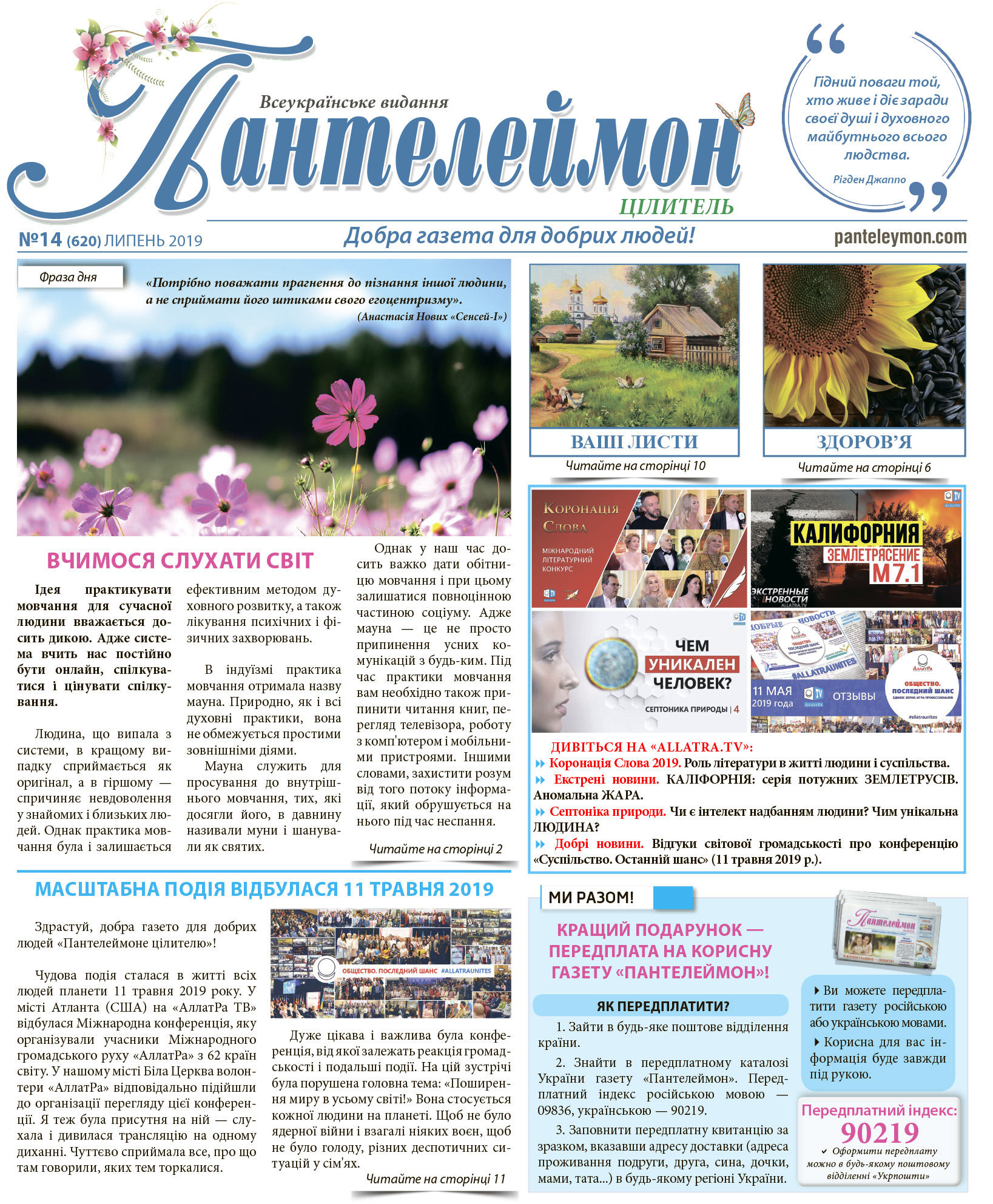 Пантелеймон №14 (620) липень 2019 року