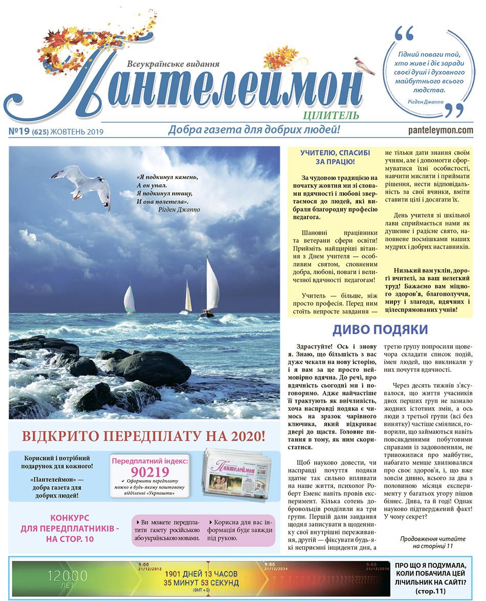 Газета Пантелеймон Цілитель №19 (625) жовтень 2019