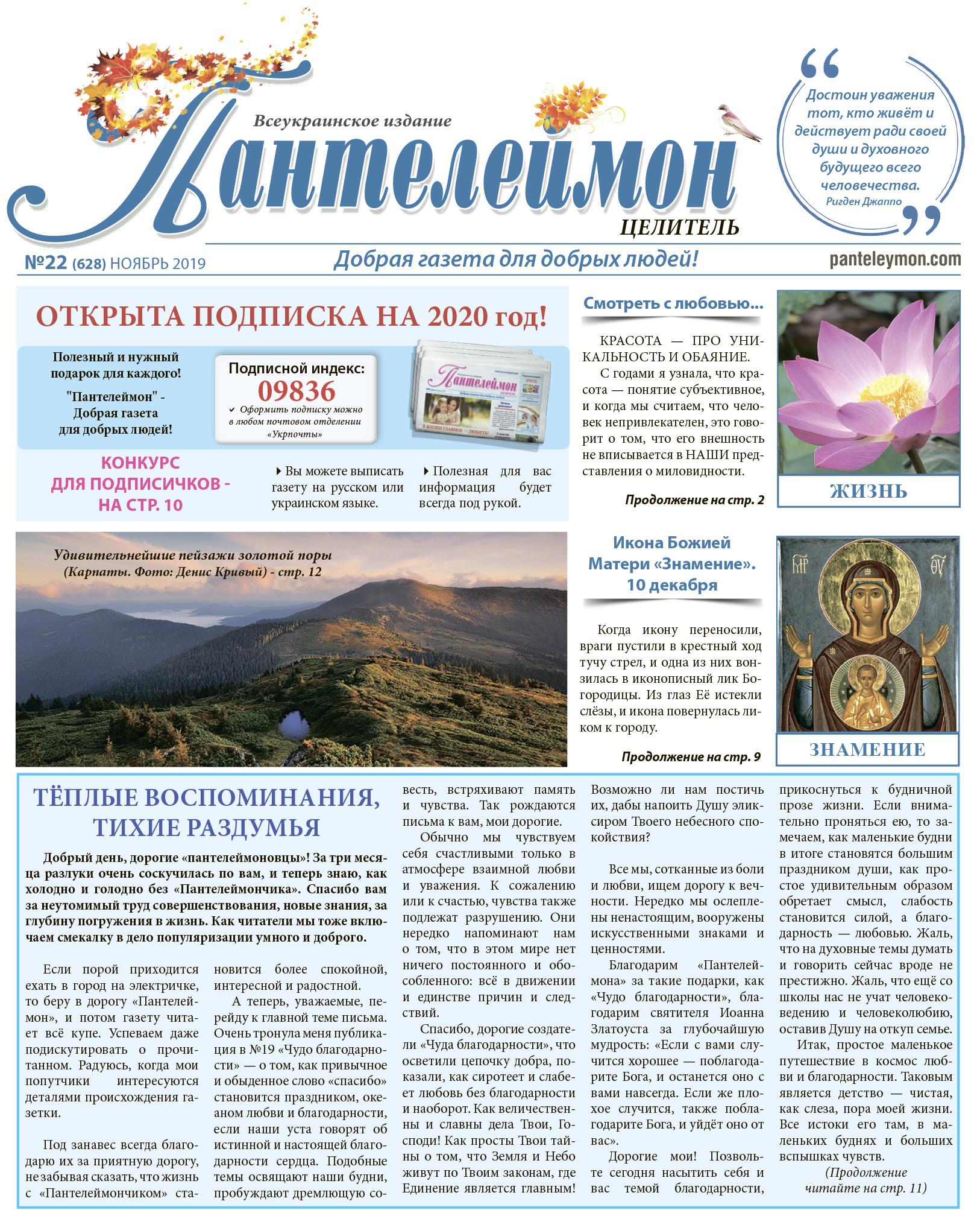 Пантелеймон №22 (628) ноябрь 2019