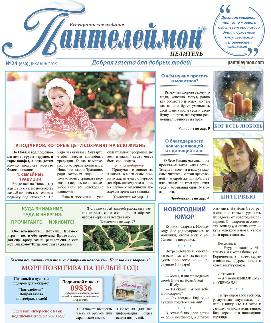 "Пантелеймон Целитель"" №24 (630) декабрь 2019"