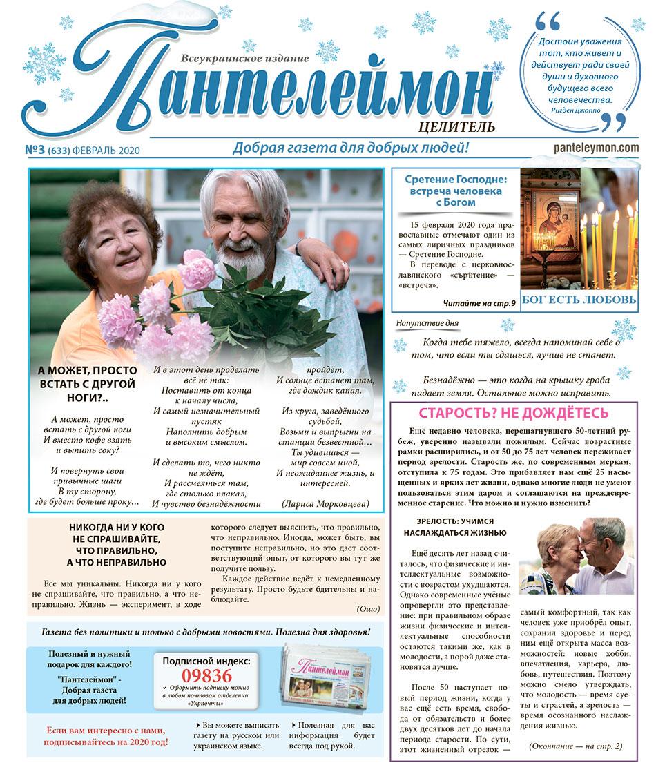 """Пантелеймон Целитель"""" №3 (633) февраль 2020"""