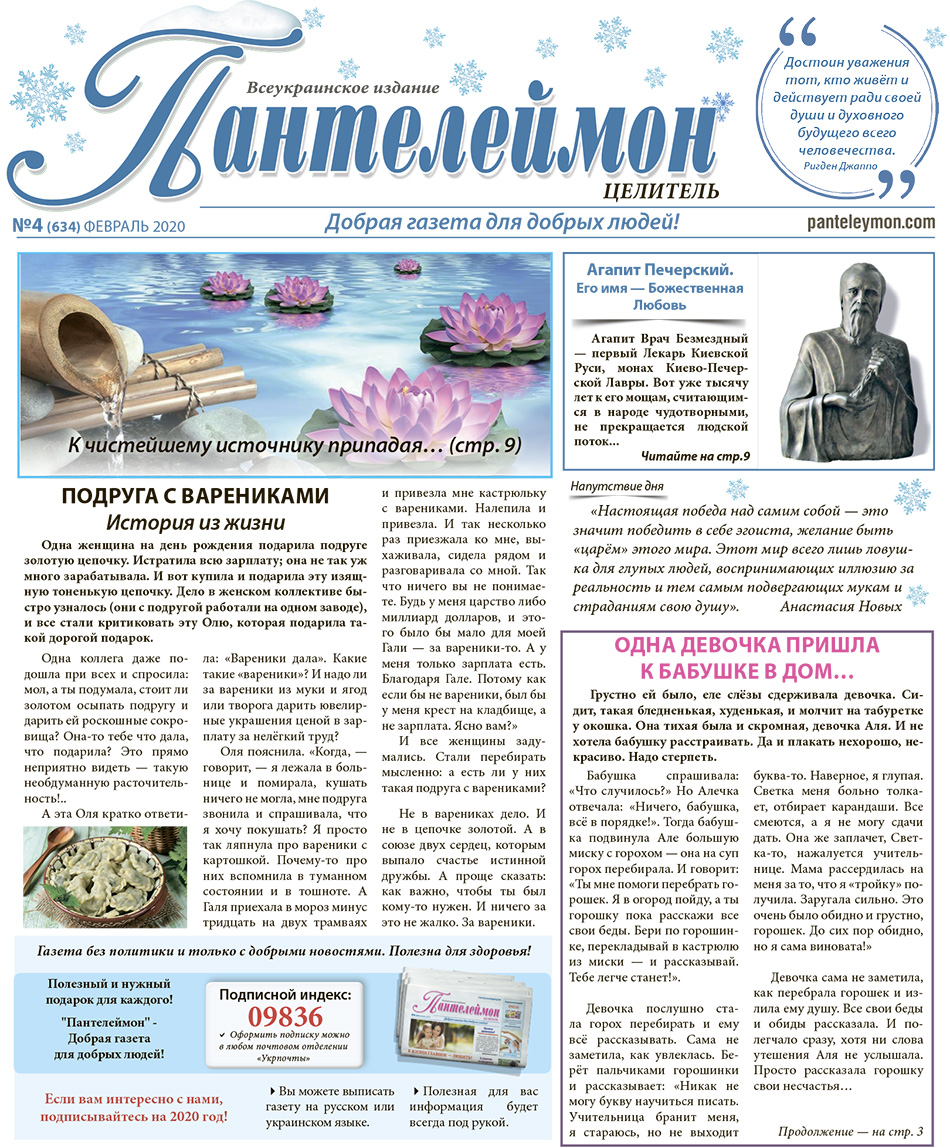 Пантелеймон Целитель №4 (634) февраль 2020