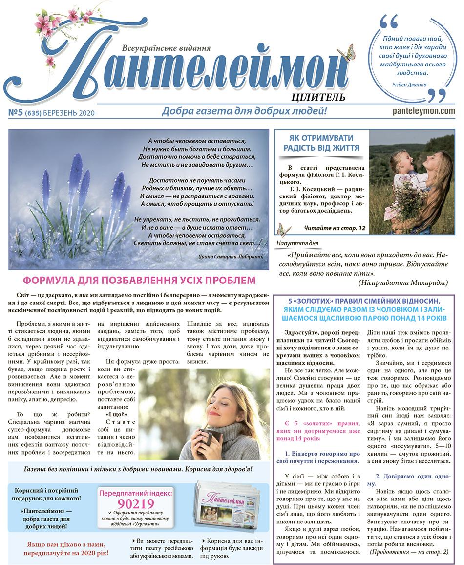 Пантелеймон №5 (635) березень 2020