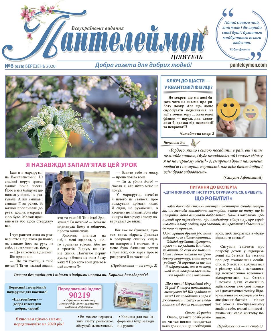 Пантелеймон №6 (636) березень 2020