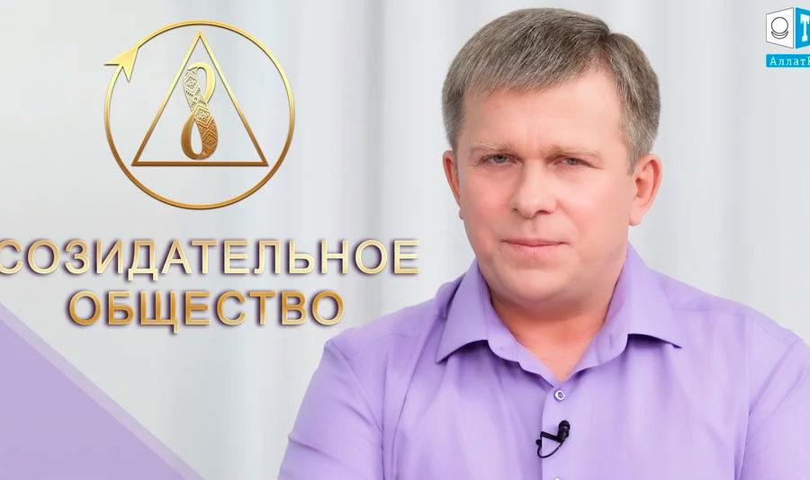 Созидательное общество. АЛЛАТРА ТВ