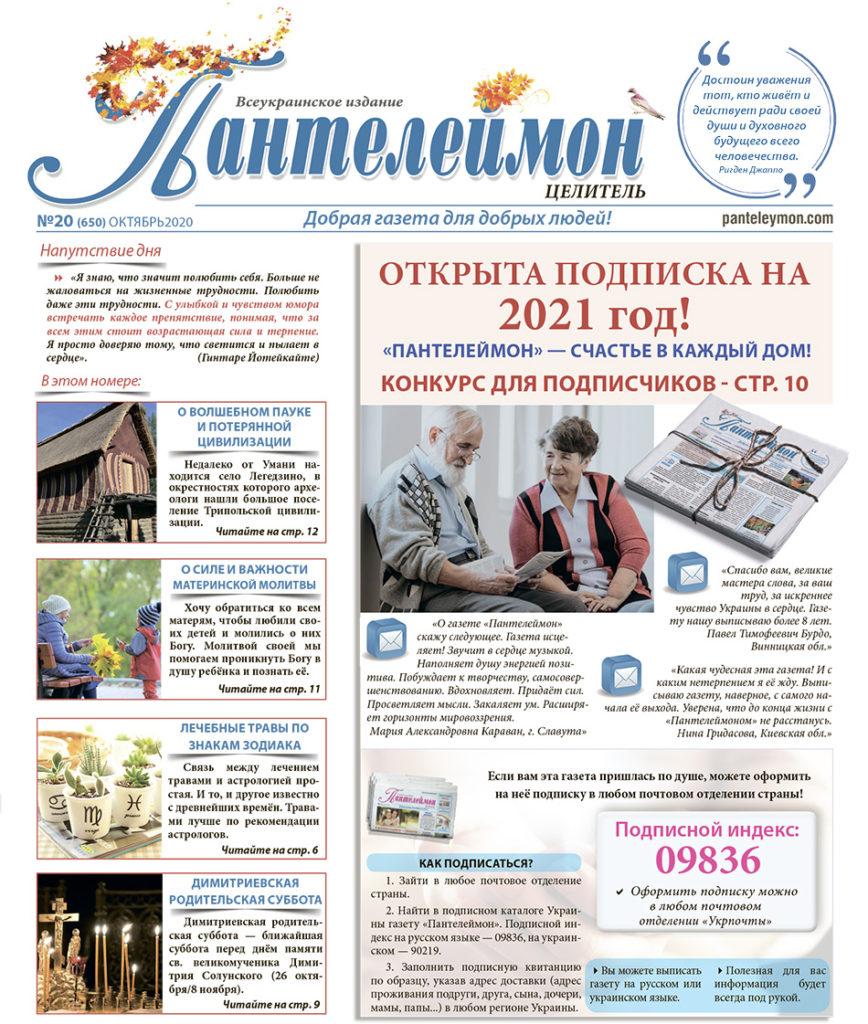 """""""Пантелеймон Целитель"""" №20 (650) октябрь 2020"""