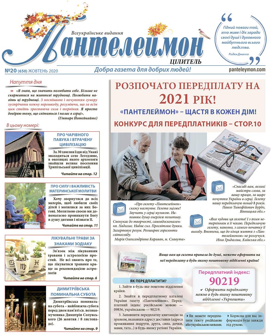 """""""Пантелеймон Цілитель"""" №20 (650) жовтень 2020"""