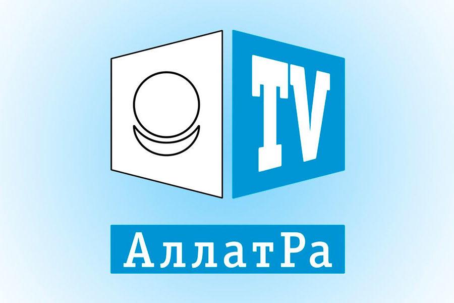 «АЛЛАТРА ТВ» — ЗНАК КАЧЕСТВА!