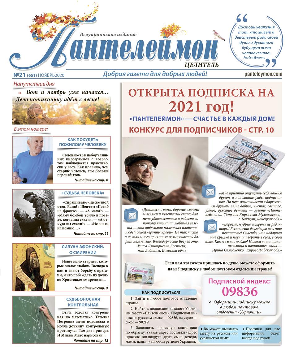 """""""Пантелеймон Целитель"""" №21 (651) ноябрь 2020"""