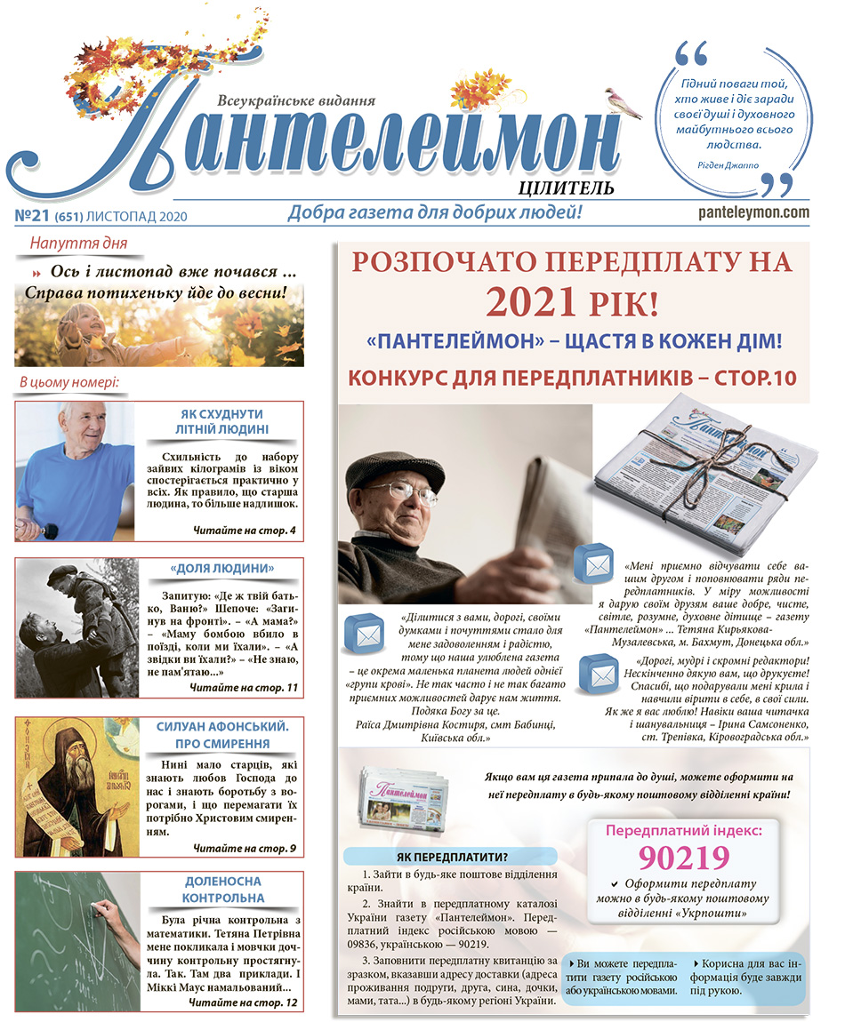 """Пантелеймон Цілитель"" №21 (651) листопад 2020"