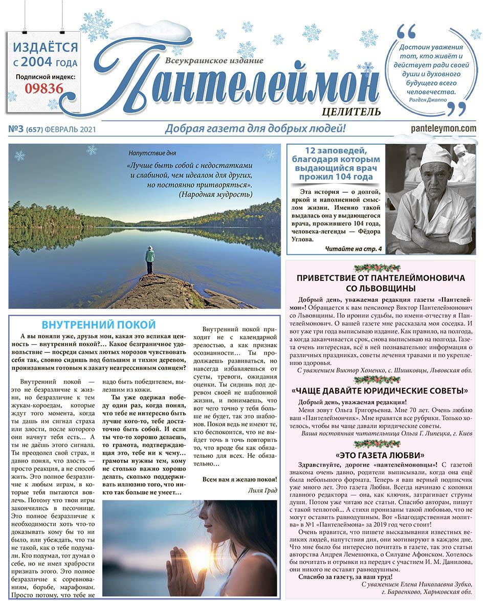 """""""Пантелеймон Целитель"""" №3 (657) февраль 2021"""