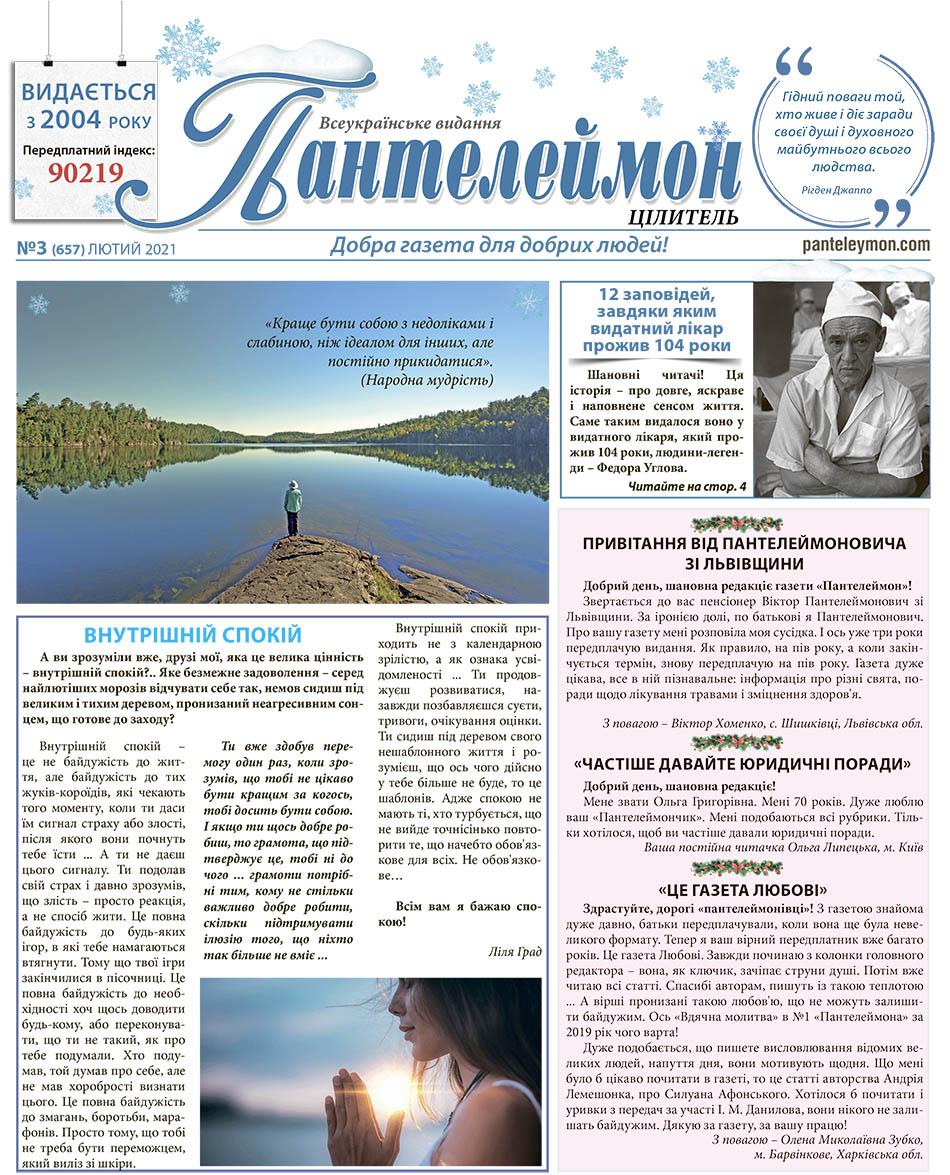 """""""Пантелеймон Цілитель"""" №3 (657) лютий 2021"""