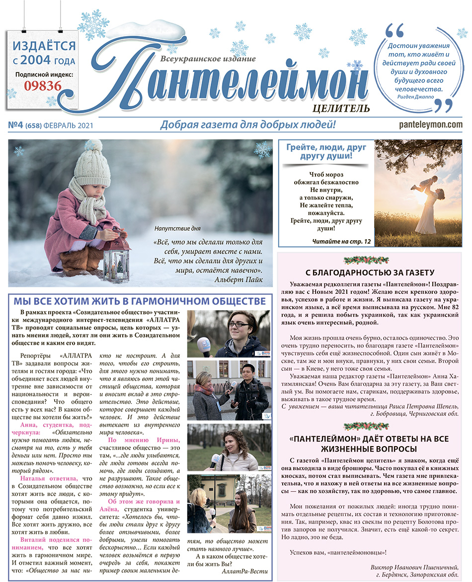 """""""Пантелеймон Целитель"""" №4 (658) февраль 2021 года"""