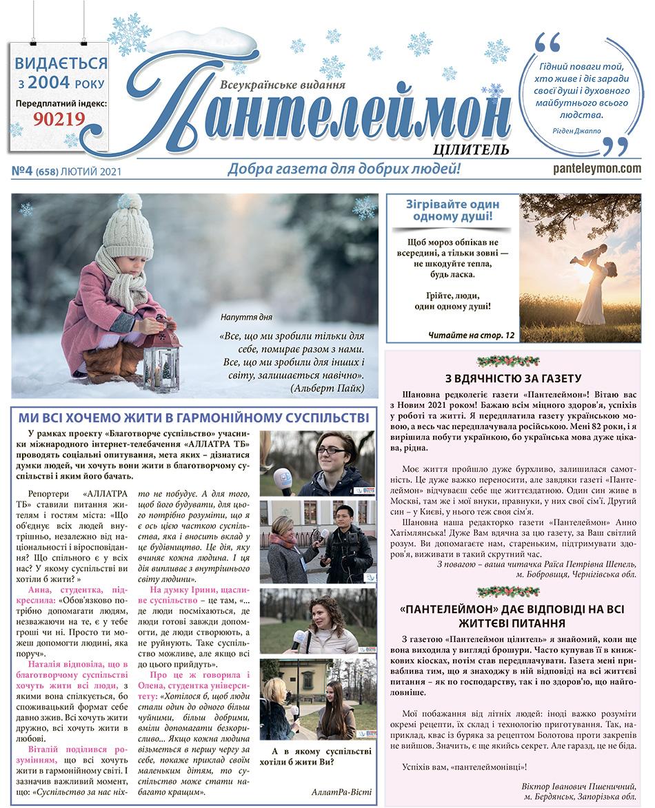 """""""Пантелеймон Цілитель"""" №4 (658) лютий 2021"""
