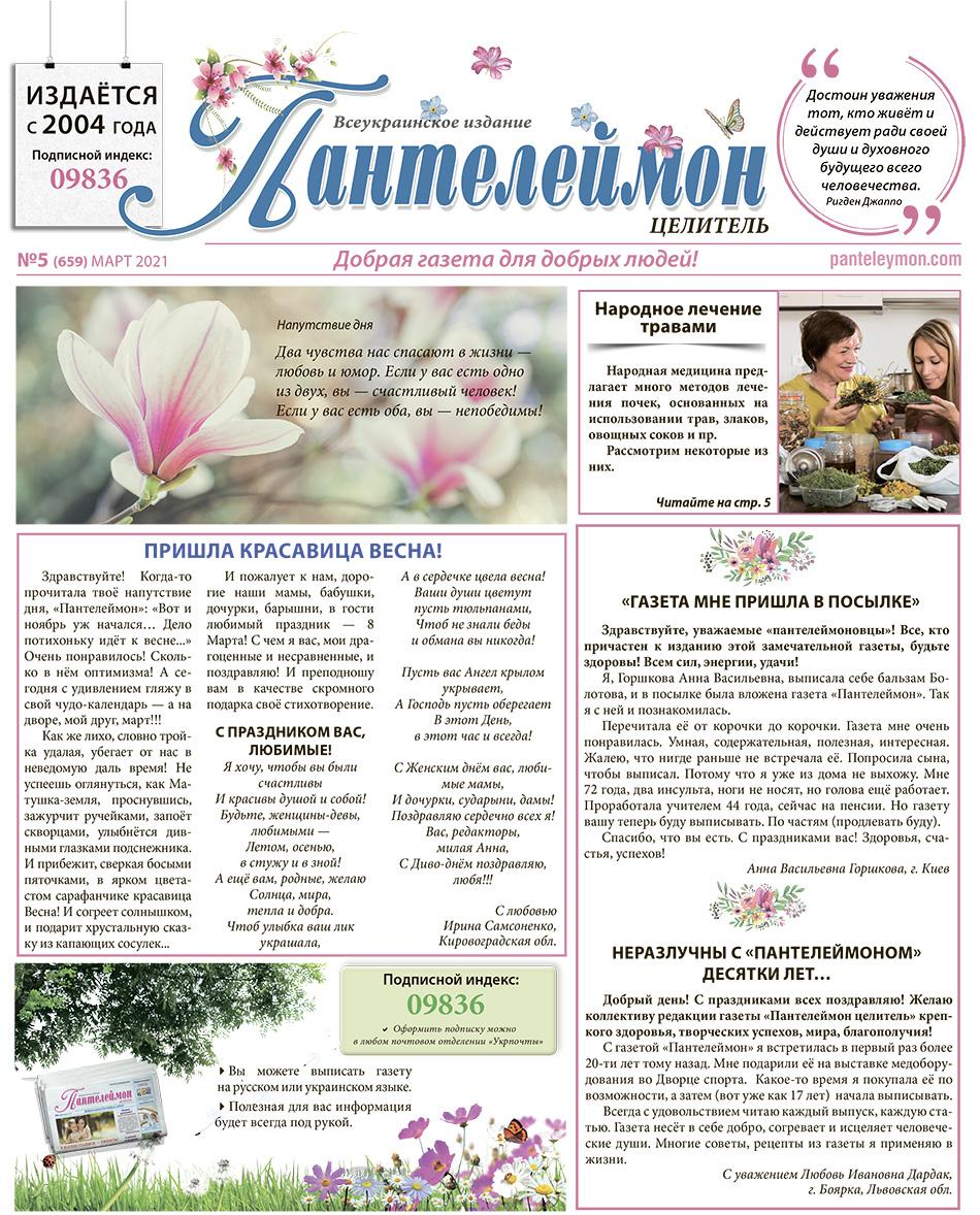 """""""Пантелеймон Целитель"""" №5 (659) март 2021"""