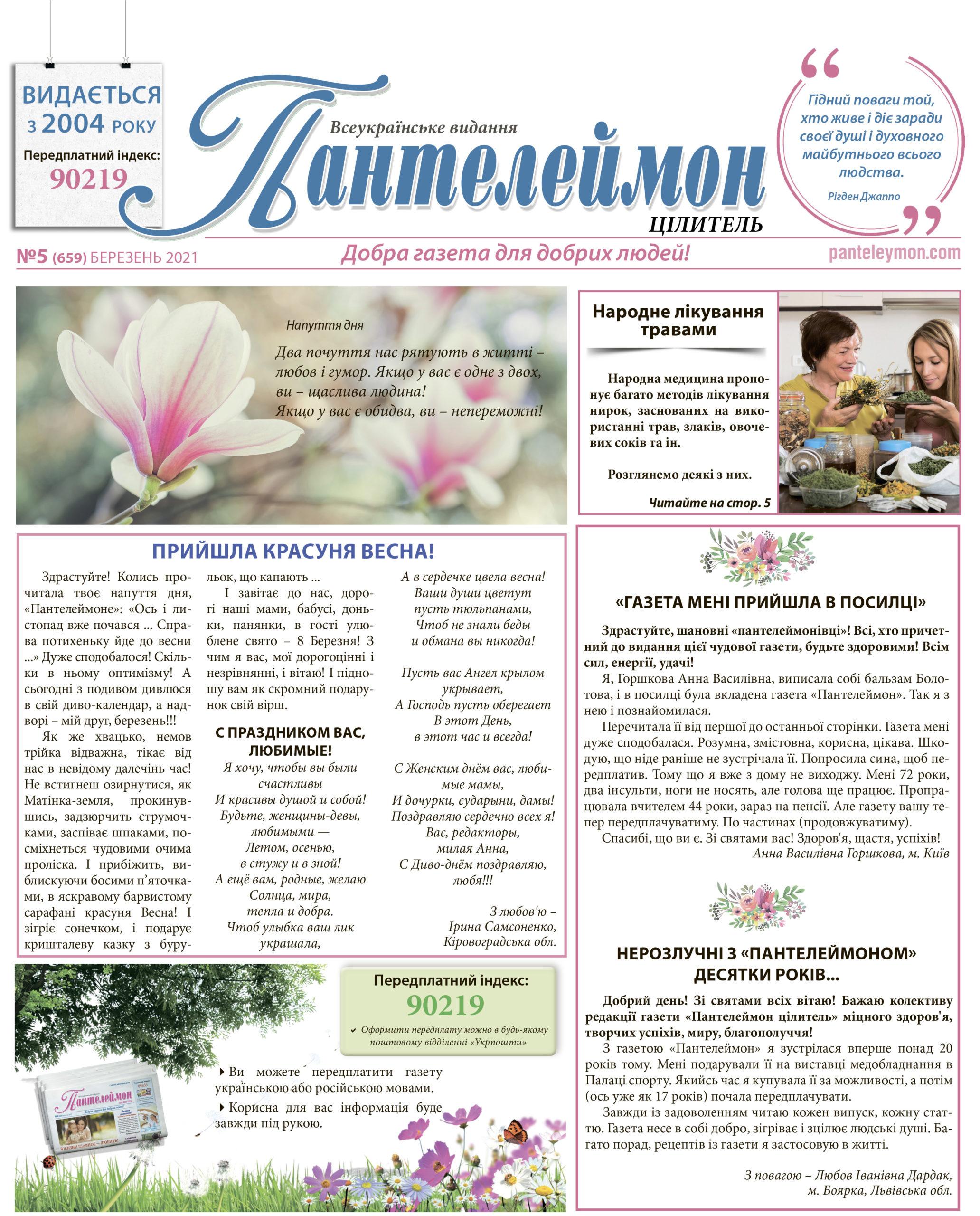 """""""Пантелеймон Цілитель"""" №5 (659) березень 2021 року"""