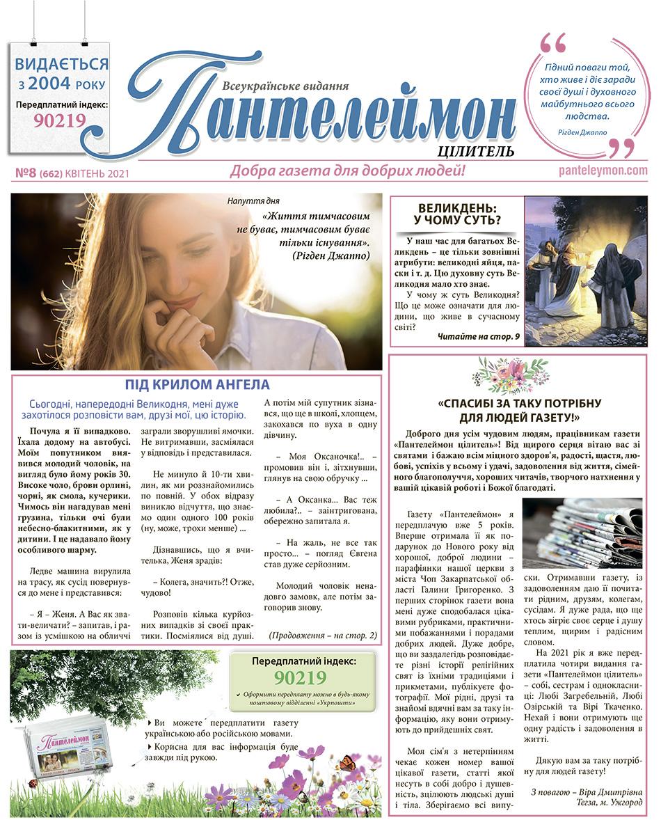 """Газета """"Пантелеймон Цілитель""""№8 (662) квітень 2021"""